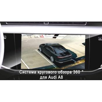 Штатная интеллектуальная 3D система кругового обзора автомобиля сПАРК-BDV-360-R для Audi A6, с функцией видеорегистратора