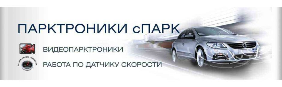Системы парковки сПАРК