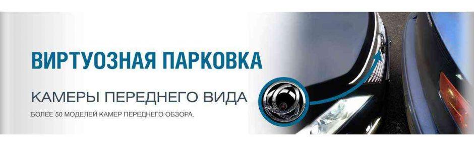 Камеры переднего вида на автомобиль
