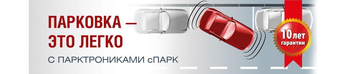 Парктронники сПАРК
