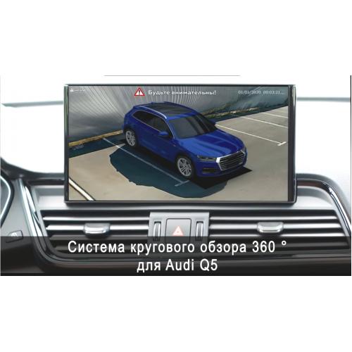 Система кругового обзора автомобиля сПАРК-BDV-360-R для Audi Q5, с функцией видеорегистратора