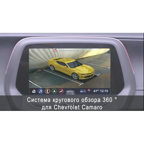 Система кругового обзора автомобиля сПАРК-BDV-360-R для Chevrolet Camaro, с функцией видеорегистратора