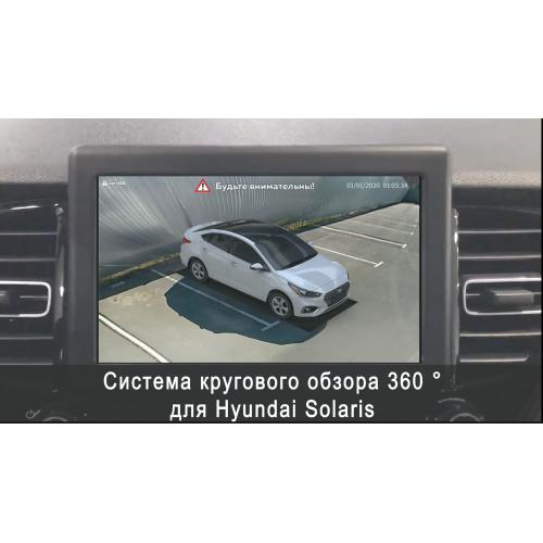 Система кругового обзора автомобиля сПАРК-BDV-360-R для Hyundai Solaris, с функцией видеорегистратора