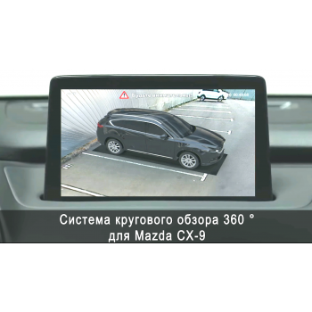 Система кругового обзора автомобиля сПАРК-BDV-360-R для Mazda CX-9, с функцией видеорегистратора