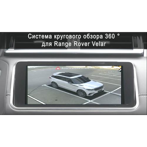 Система кругового обзора автомобиля сПАРК-BDV-360-R для Land Rover Velar, с функцией видеорегистратора